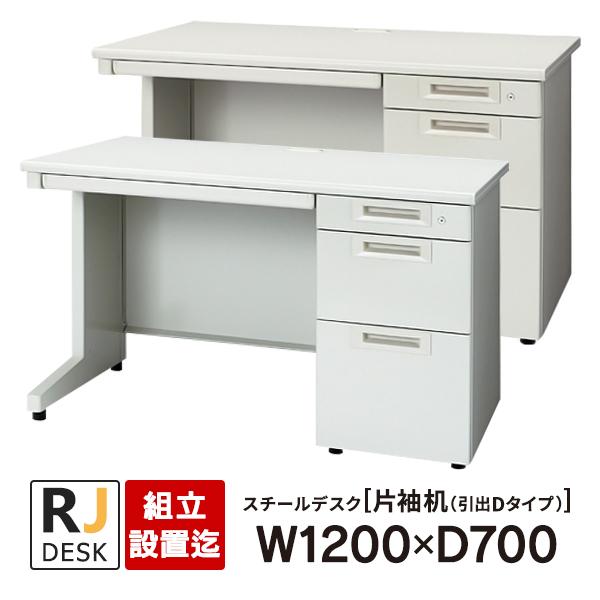 【組立・設置迄】 片袖机 RJデスクII プラス W1200×D700 引出しDタイプ 3段 ホワイト&エルグレー RJ-127D-3 WH LGY 事務机 日本製