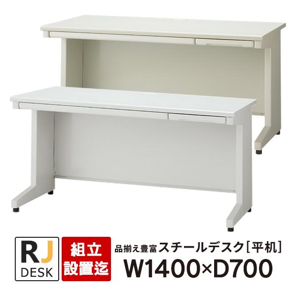 【組立・設置迄】 平机 RJデスクII プラス W1400×D700 ホワイト&エルグレー RJ-147H WH LGY 事務机 日本製