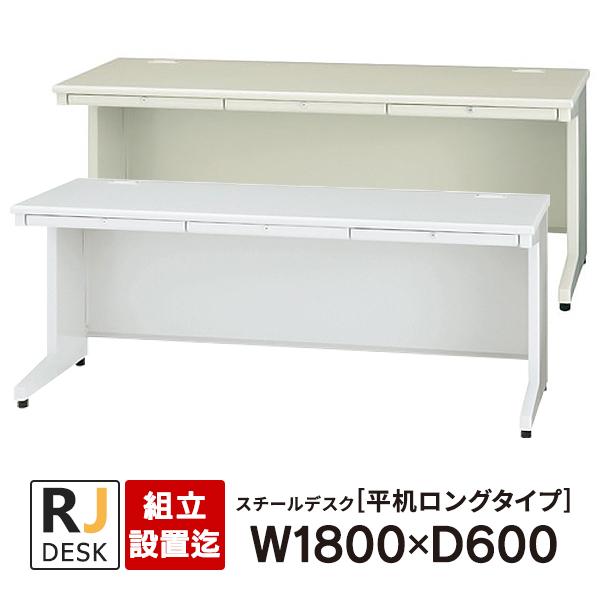【組立・設置迄】 平机 RJデスクII プラス W1800×D600 ホワイト&エルグレー RJ-186H WH LGY 事務机 日本製