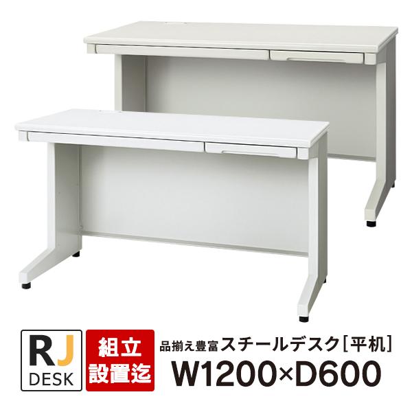 組立・設置迄 平机 RJデスクII プラス W1200*600 ホワイト&エルグレー RJ-126H WH LGY 事務机 日本製 (代引決済不可商品)