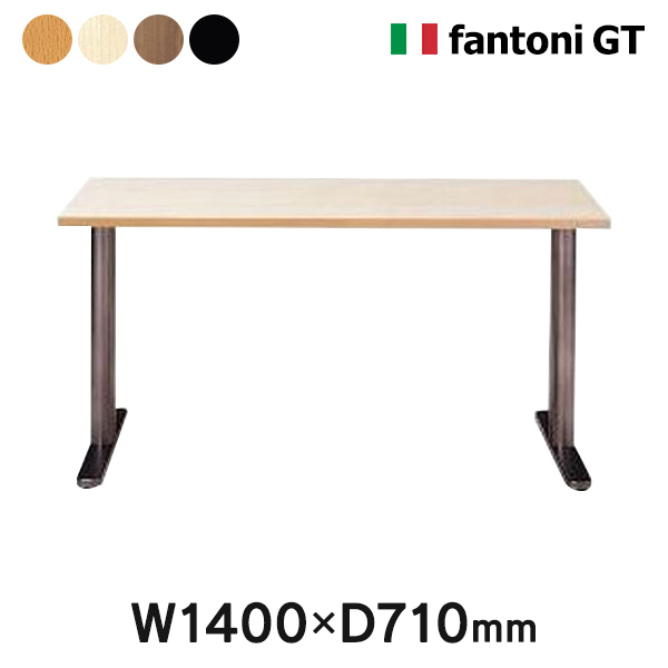 Garage fantoni GT カラーデスク モダン GT-147H 白木 1400×700タイプ 代引き可
