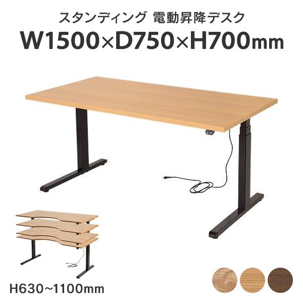 Garage パソコンデスク 電動昇降デスク 長方形 HT-1575H 幅150cm 奥行き75cm 木目