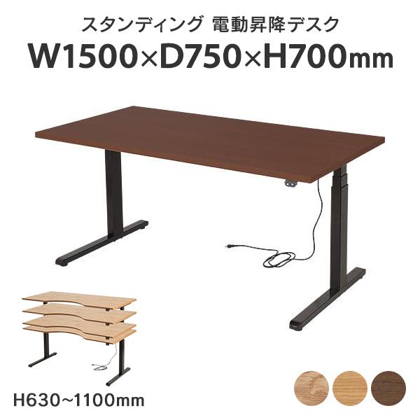 Garage パソコンデスク 電動昇降デスク 長方形 HT-1575H 幅150cm 奥行き75cm 濃木目