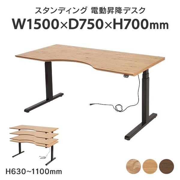 Garage パソコンデスク 電動昇降デスク M形 HT-1575THM 幅150cm 奥行き75cm ビンテージ調オーク