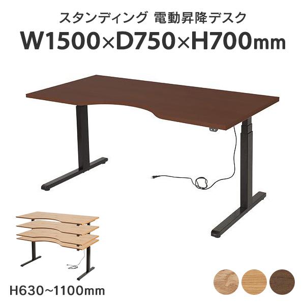Garage パソコンデスク 電動昇降デスク M形 HT-1575MH 幅150cm 奥行き75cm 濃木目