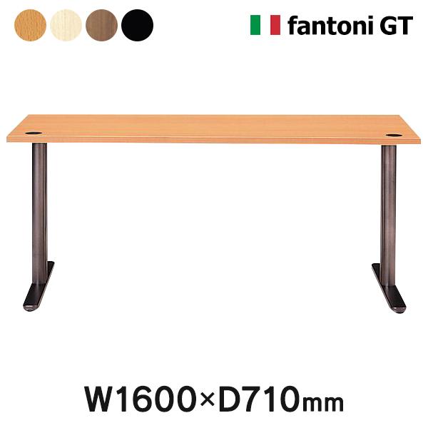 Garage fantoni fantoni GT 木製デスク GT-167H 1600 GTデスク 代引き可