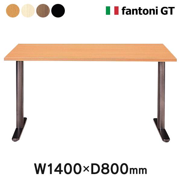 GTデスク Garage fantoni GT 木製デスク GT-148H 1400 代引き可