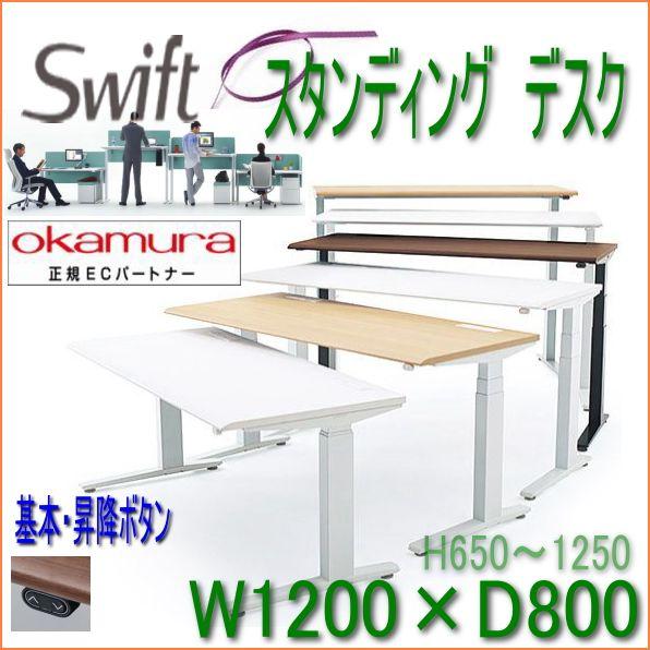 スタンディングデスク オカムラ スイフト(送料無料・基本設置・施工・テスト含む) 基本昇降ボタン okamura swift 1200(1150)×800(775) 3S20ED/3S20JD
