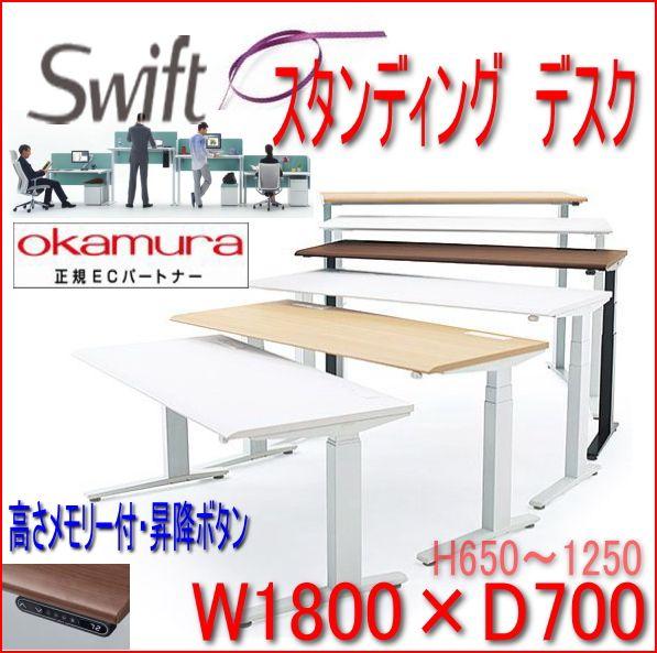 オカムラ スイフト okamura swift インディケータ付き 昇降デスク スタンディングデスク(送料無料・基本設置・施工・テスト含む) swift 1800(1750)×700(675) 3S20AA/3S20FA