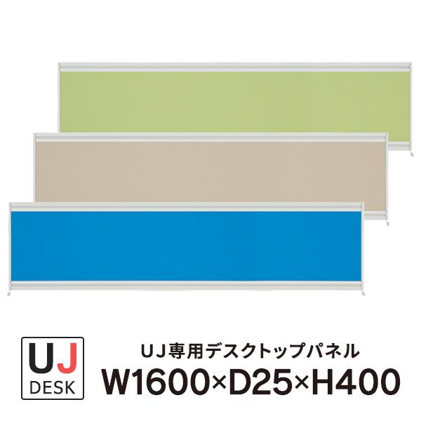 プラス UJシリーズ デスクトップパネル 3色 W1600×H400 UJ-164P-J 即納目標商品 設置まで(注1)