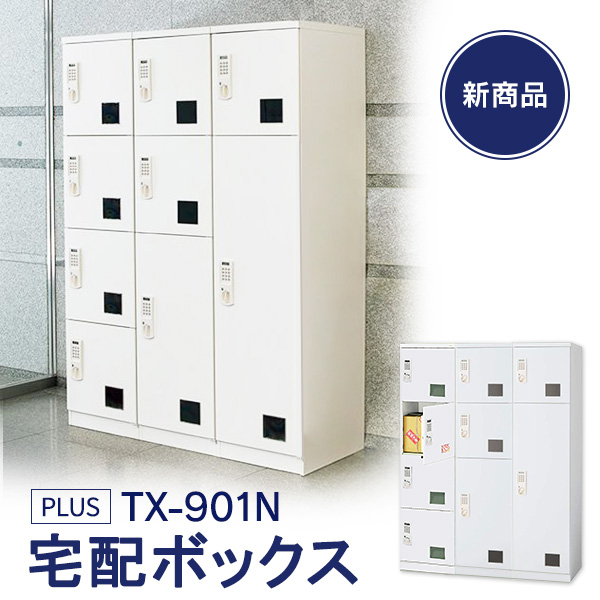 NEW 【TX-901N】 電源・メンテナンス不要 マンション用宅配ボックスセット 【400NW-300NW-201NW】【開梱・設置迄無料・必要小物も】宅配ロッカー 後付け (代引決済不可商品)