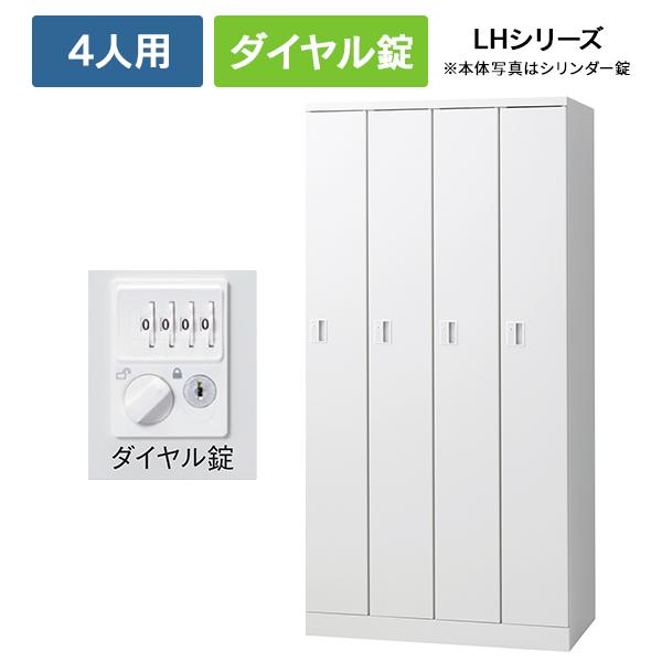 オフィスロッカー 4人用 ◆ダイヤル錠 LH-4D ホワイト PLUS LHシリーズ(代引決済不可商品)
