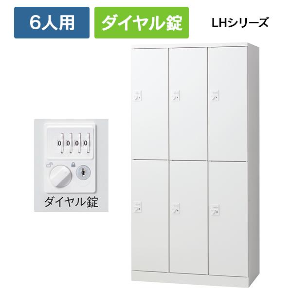 オフィスロッカー 2段6人用 ◆ダイヤル錠 LH-62D ホワイト PLUS LHシリーズ(代引決済不可商品)
