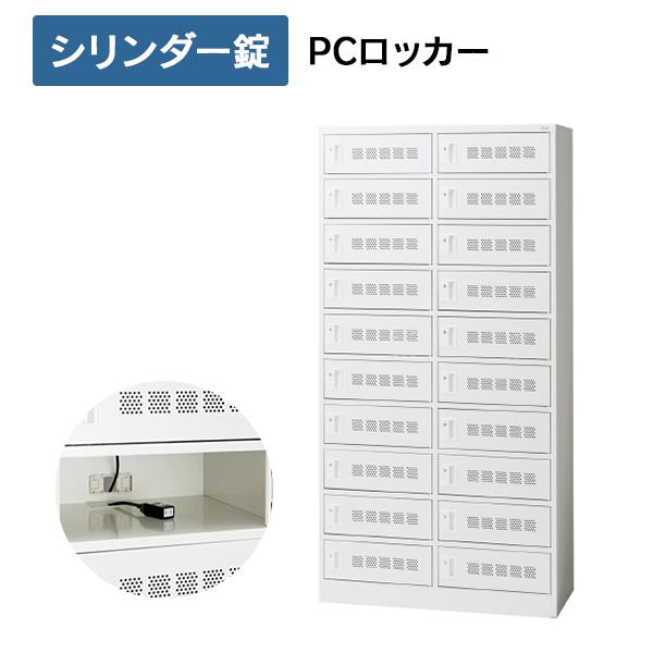 【開梱・設置迄】 PCロッカー 20人用 2列10段 ホワイト [シリンダー錠] PC2L-210S 31388 パーソナルロッカー オフィスロッカー PLUS (代引決済不可商品)