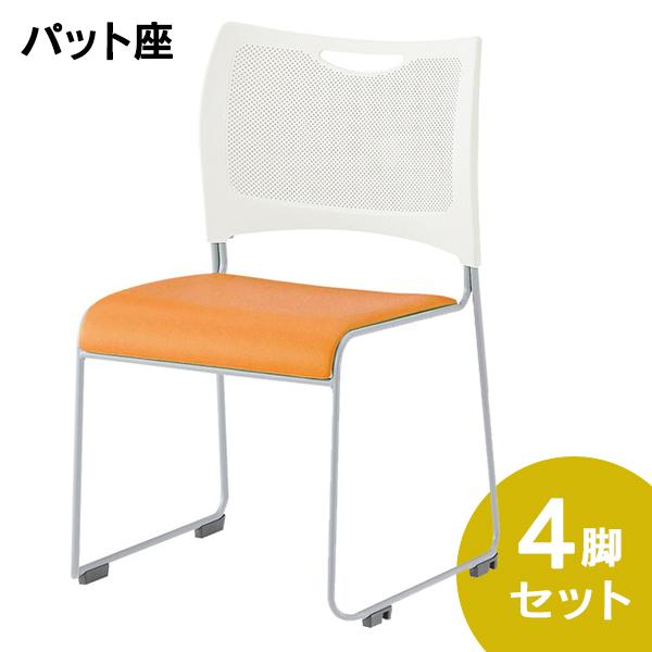 アイリスチトセ 会議イス 4脚セット 樹脂メッシュスタッキングチェア オレンジ/ホワイト MCX-02-V (代引決済不可商品)