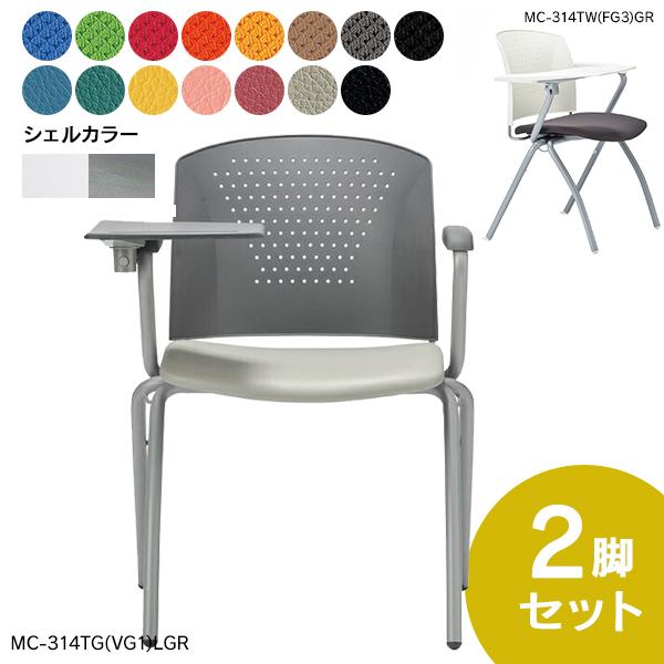 New MC-314TW/MC-314TGメモ台付 会議椅子 ミーティングチェア 2脚セット スタッキングタイプ 本体:ホワイト/グレー (代引決済不可商品)