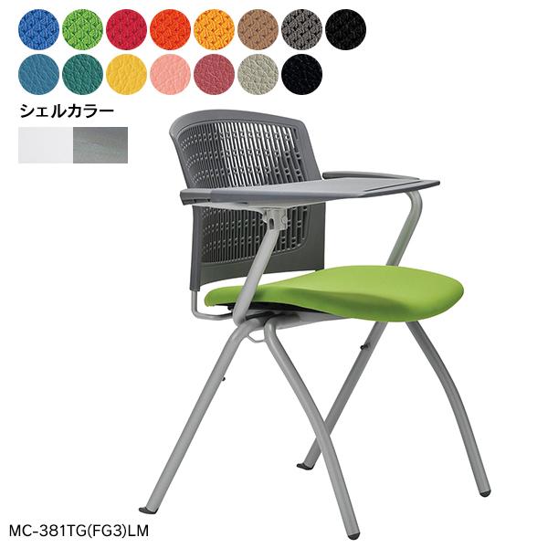 会議用 チェア メモ台付き 両肘タイプ 事務椅子 New MC-381TW/MC-380G ホワイト/グレー (代引決済不可商品)