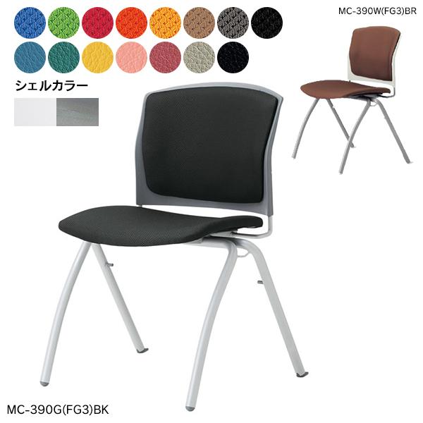 会議用 チェア 背張り付き スタッキングタイプ 肘なし 事務椅子 New MC-390W/MC-390G ホワイト/グレー 送料無料