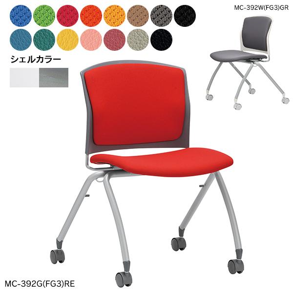 会議用 チェア 背張り付き キャスター付き スタッキングタイプ 肘なし 事務椅子 New MC-392W/MC-392G ホワイト/グレー 4脚以上でさらに↓ 送料無料