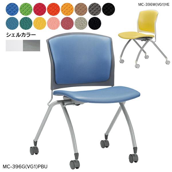 会議用 チェア 背張り付き キャスター付き 水平スタック 肘なし 事務椅子 New MC-396W/MC-396G ホワイト/グレー 2脚以上でさらに↓ 送料無料