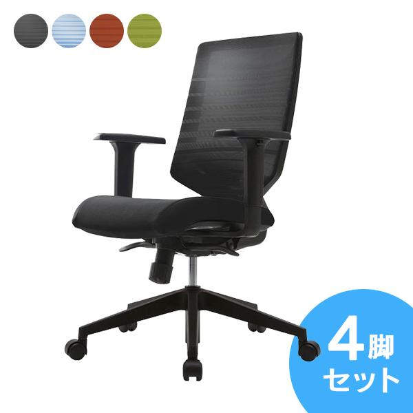 4脚セット 会議用椅子 4色 オフィス T30チェア 可動肘 オフィスチェア ワークチェア 会議室に アールエフヤマカワ(代引決済不可商品)
