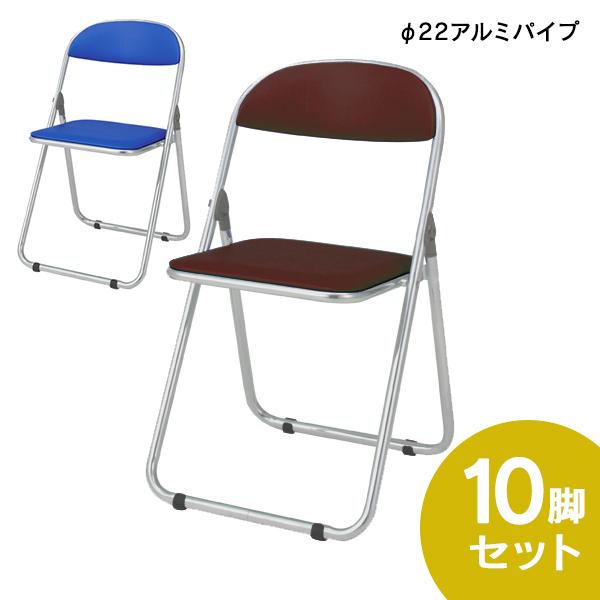 【10脚セット】 折りたたみチェア/スライド式 (パイプ直径22mm) アルミパイプタイプ [ブルー/ブラウン] ウレタンレザー張り FO-22A 折畳み椅子 送料無料 (代引決済不可商品)