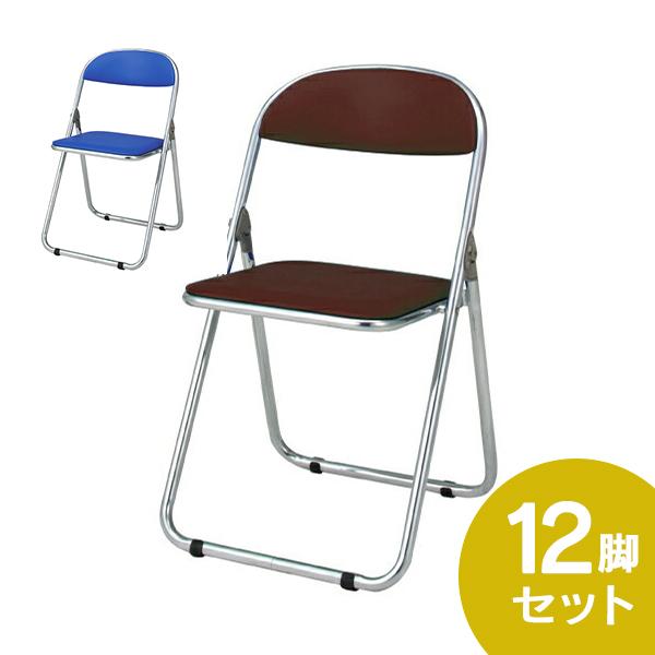 折りたたみ椅子 スライド式 ブルーとブラウン 粉体塗装タイプ 12脚セット企画 折畳み椅子 (代引決済不可商品)