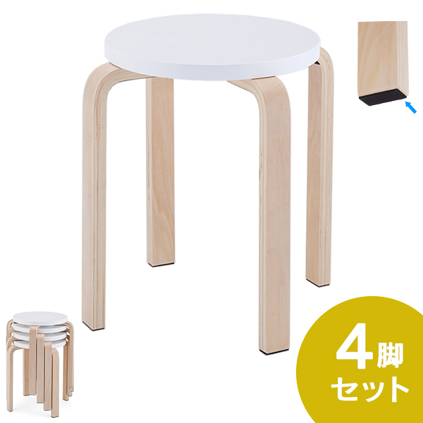 木製 丸イス ホワイト 白 4脚セット 丸椅子 Z-SHSC-1 Z-SHSC-1WH 送料無料(代引決済不可商品)