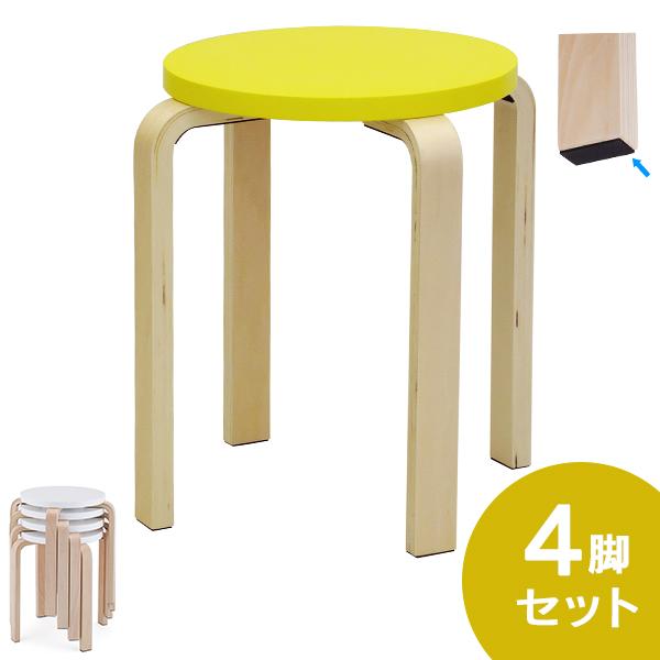 木製 丸イス 黄色 イエロー 4脚セット 丸椅子 Z-SHSC-1 Z-SHSC-1YE 送料無料【代引決済不可商品】
