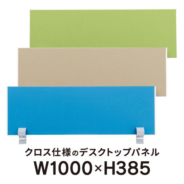クロス仕様 デスクトップパネル W1000 JS2-103P ベージュ・イエローグリーン・ブルー 3色 送料無料写真は利用イメージ(代引決済不可商品)