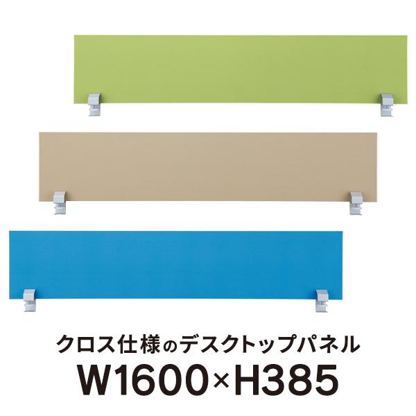 クロス仕様 デスクトップパネル W1600用 JS2-163P ブルー・ベージュ・イエローグリーン 3色 PLUS 送料無料 写真は利用イメージ(代引決済不可商品)