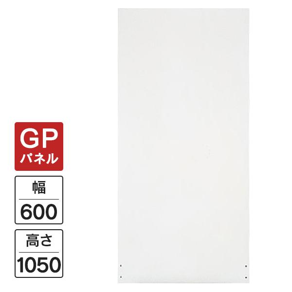 Garage パネルGP 白 W600×H1050 GP-0610 パーティション 木製 衝立 間仕切り パネル フロアパネル 410944