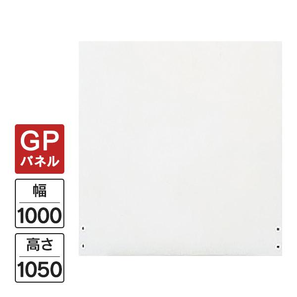 Garage パネルGP 白 W1000×H1050 GP-1010 パーティション 木製 衝立 間仕切り パネル フロアパネル 415976