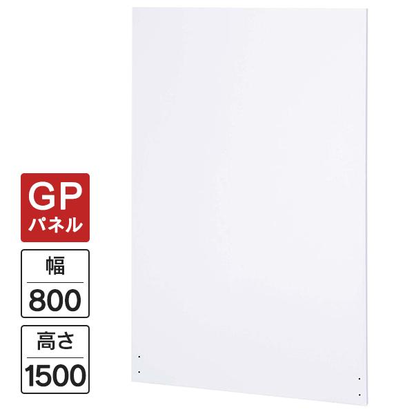 Garage パネルGP 白 W800×H1500 GP-0815 パーティション 木製 衝立 間仕切り パネル フロアパネル 415994 )