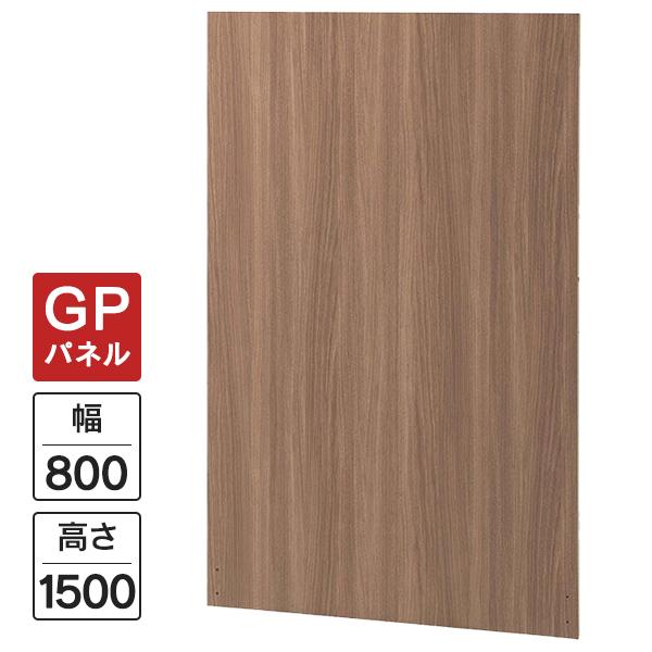 New 濃木目 H1500×W800 ウォルナット オフィス パーテーション 間仕切り 木製パネルタイプ GP-0815