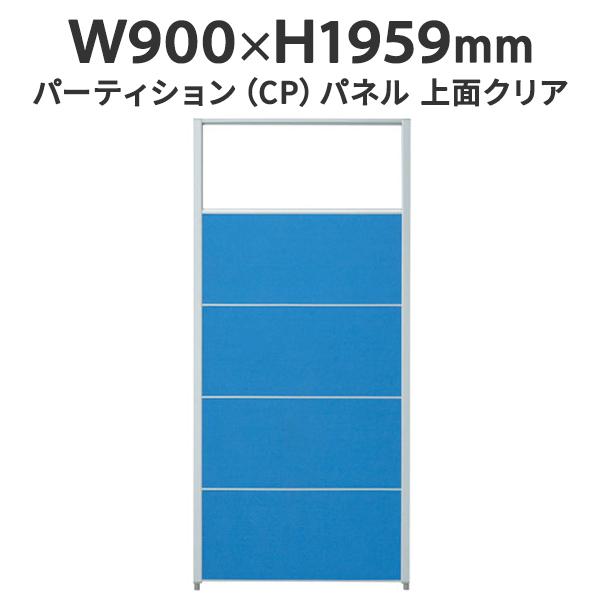 ○CPパネルパーテーション 上段クリア CP-UG1909C H1900・W900 パーティション ブルー (代引決済不可商品)