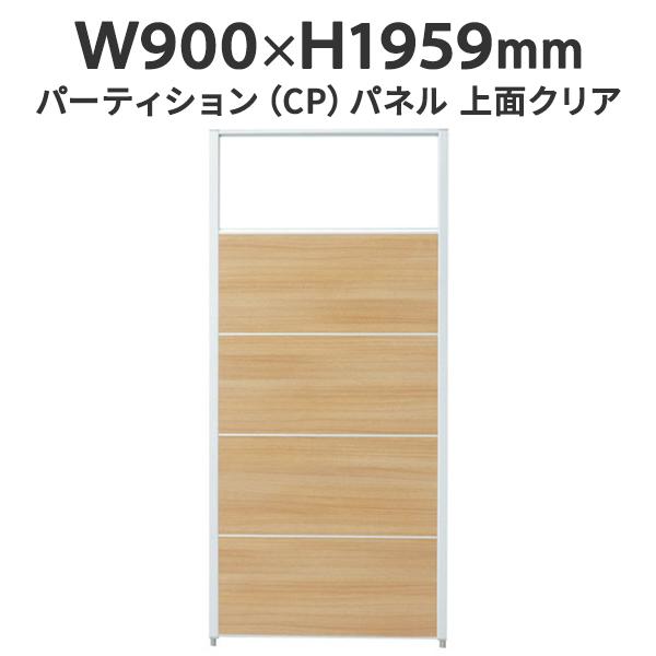 ○CPパネルパーテーション 上段クリア CP-UG1909M H1900・W900 パーティション ナチュラル (代引決済不可商品)