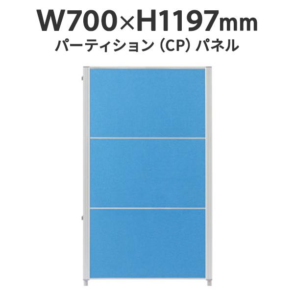 ○CPパネルパーテーション CP-1207C H1200・W700 ローパーティション ブルー (代引決済不可商品)