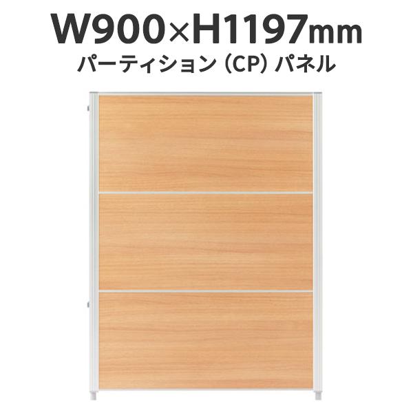 ○CPパネルパーテーション CP-1209M H1200・W900 ローパーティション ナチュラル (代引決済不可商品)