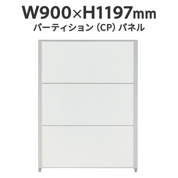 CPパネル W900×H1197 CP-1209MW 全面パネル 低圧メラミン樹脂化粧板 ホワイト J727504 パネルパーテーション パーティション デザイン (代引決済不可商品)