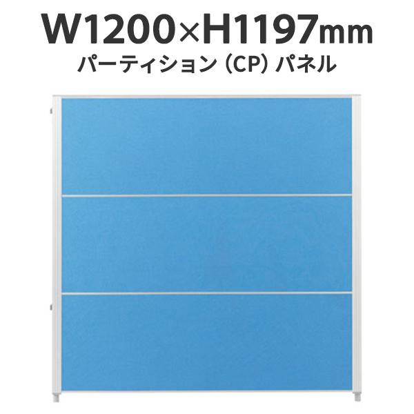 ○CPパネルパーテーション CP-1212C H1200W・1200 ローパーティション ブルー (代引決済不可商品)