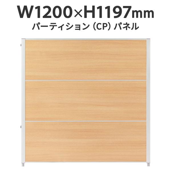 ○CPパネルパーテーション CP-1212M H1200・W1200 ローパーティション ナチュラル (代引決済不可商品)