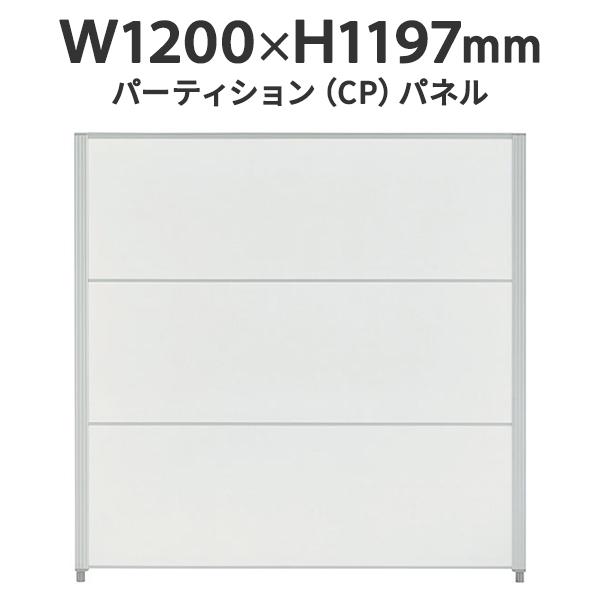 NEW CPパネルパーテーション CP-1212MW H1200・W1200 ローパーティション ホワイト (代引決済不可商品)