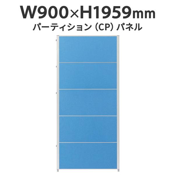 ○CPパネルパーテーション CP-1909C H1900・W900 パーティション ブルー (代引決済不可商品)