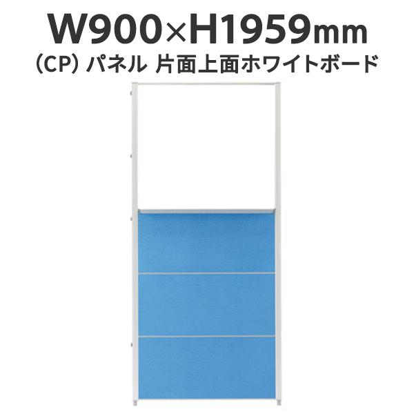○CPパネルパーテーション CP-BD1909C H1900・W900 片面上面ホワイトボード パーティション ブルー (代引決済不可商品)