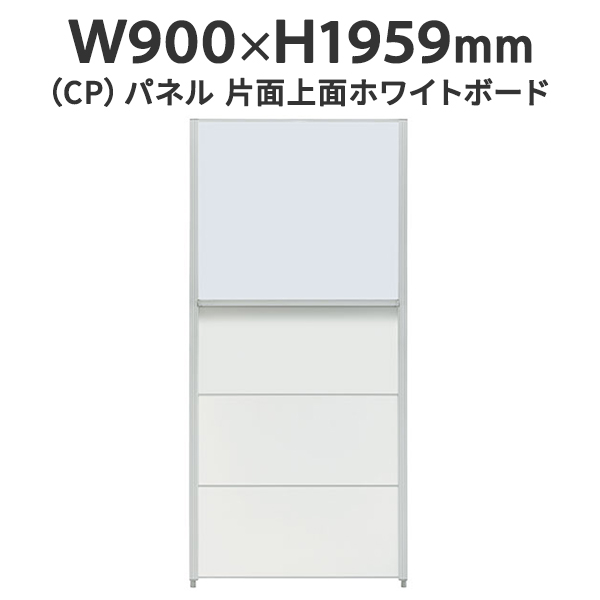 NEW CPパネルパーテーション CP-BD1909MW H1900・W900 片面上面ホワイトボード パーティション ホワイト (代引決済不可商品)