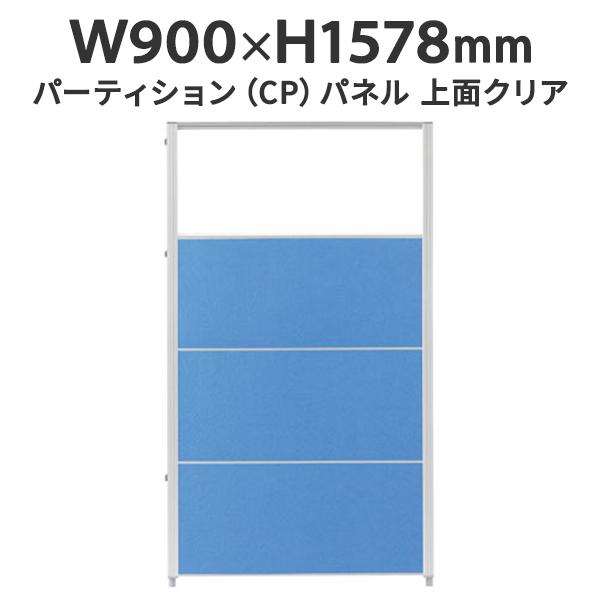 ○CPパネルパーテーション 上段クリア CP-UG1509C H1600・W900 パーティション ブルー (代引決済不可商品)
