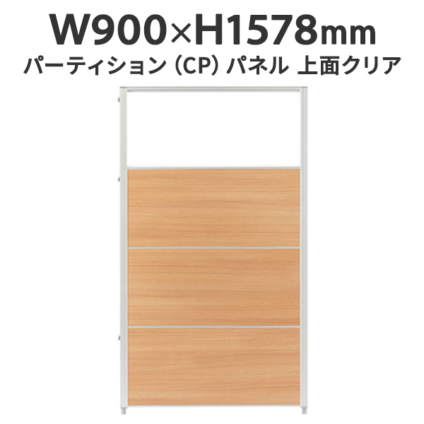 ○CPパネルパーテーション 上段クリア CP-UG1509M H1600・W900 パーティション ナチュラル (代引決済不可商品)