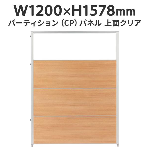 ○CPパネルパーテーション 上段クリア CP-UG1512M H1600・W1200 パーティション ナチュラル (代引決済不可商品)