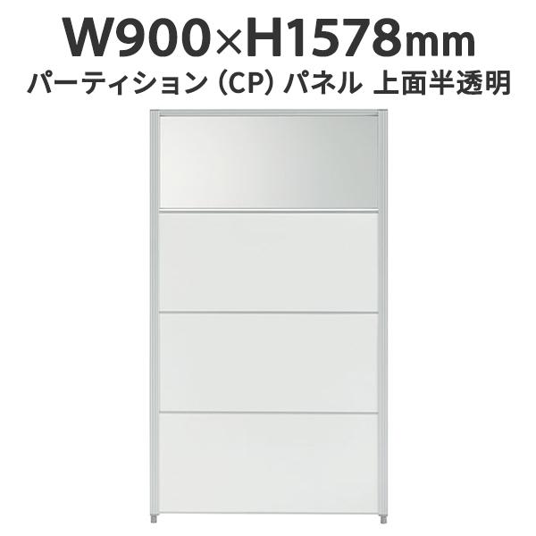 NEW CPパネルパーテーション 上段半透明 CP-UGH1509MW H1600・W900 パーティション ナチュラル (代引決済不可商品)